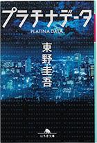 プラチナデータ(幻冬舎文庫)