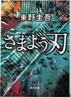 さまよう刃(角川文庫)