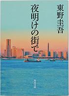 夜明けの街で(角川文庫)