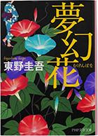 夢幻花(PHP文芸文庫)第26回柴田錬三郎賞受賞