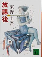 放課後(講談社文庫)第31回(1985年) 江戸川乱歩賞受賞
