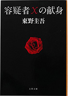 容疑者Xの献身(文春文庫)第134回直木三十五賞受賞 第6回本格ミステリ大賞受賞