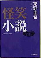 怪笑小説(集英社文庫)