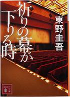 祈りの幕が下りる時(講談社文庫)第48回吉川英治文学賞受賞