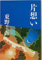 片想い(文春文庫)