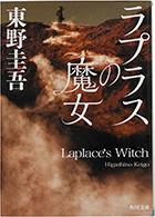 ラプラスの魔女(角川書店)