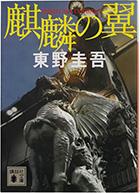麒麟の翼(講談社文庫)
