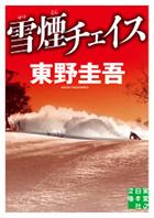 雪煙チェイス(実業之日本社文庫)