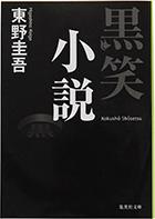 黒笑小説(集英社文庫)