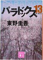 パラドックス13(毎日新聞社→講談社文庫)