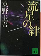 流星の絆(講談社文庫)