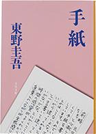 手紙(毎日新聞社→文春文庫)