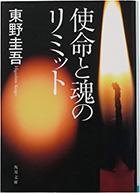 使命と魂のリミット(新潮社→角川文庫)