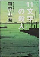 11文字の殺人(光文社文庫)