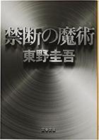 禁断の魔術 ガリレオ8(文藝春秋)*短編集