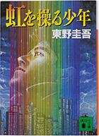 虹を操る少年(実業之日本社→講談社文庫)