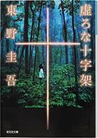 虚ろな十字架(光文社)