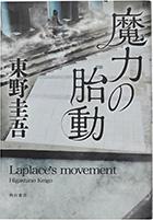 魔力の胎動(KADOKAWA)