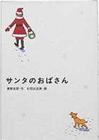 サンタのおばさん(文藝春秋) 絵本 画・杉田比呂美