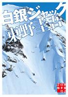 白銀ジャック(実業之日本社⽂文庫)