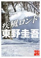 疾風ロンド(実業之日本社文庫)