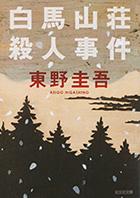 白馬山荘殺人事件(光文社文庫)