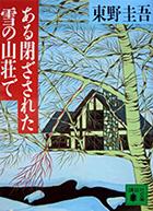 ある閉ざされた雪の山荘で(講談社文庫)