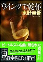 ウインクで乾杯(祥伝社⽂文庫)